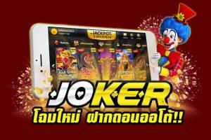 สล็อต-joker-3