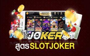 สล็อต Joker