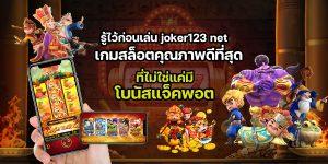 joker123 net